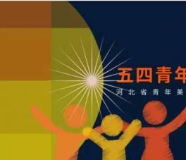 河北省青年美展暨全国优秀青年美术家邀请展—油画3号展厅