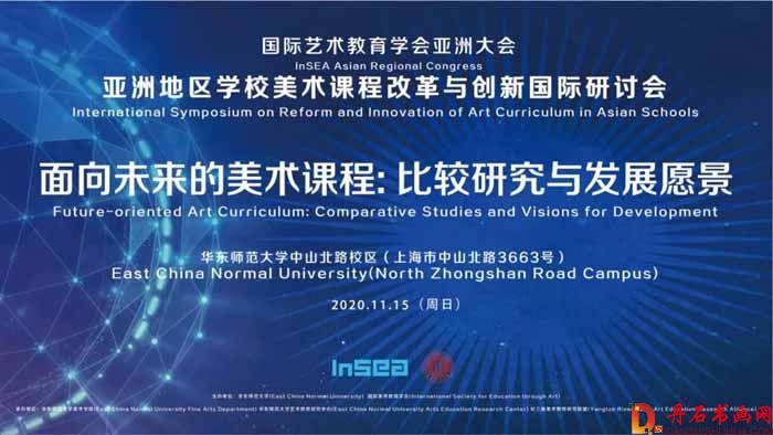 国际美术教育学会亚洲大会