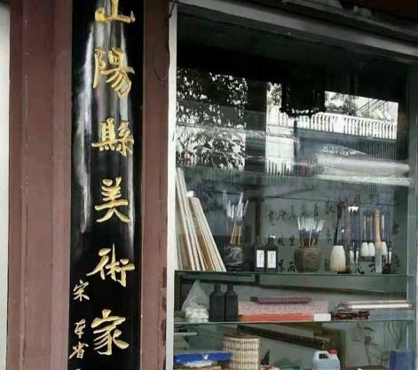 山阳县美术家协会挂牌三棵老槐树民宿写生基地