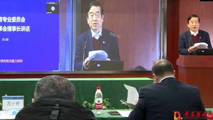 中国教育学会书法专委会换届会议在北京召开