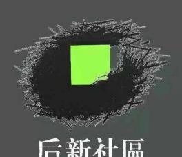 """""""迎新春""""后新社区画家联盟2021年度线上作品展"""