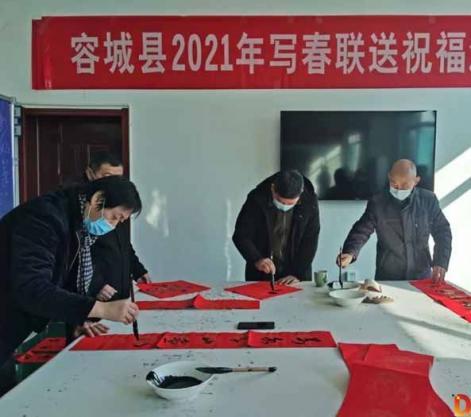容城县委宣传部举办春联慰问活动