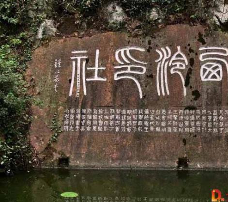 """西泠印社被中书协""""悄悄""""移出团体会员名单"""