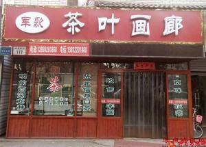 军歌茶叶画廊