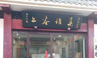 上谷雅集画廊
