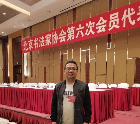 柳勇当选北京书法家协会第六届理事会理事