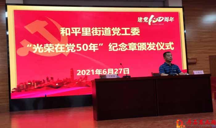 """致敬!赵广平获颁""""光荣在党50年""""纪念章"""