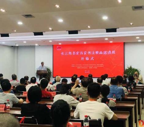 长三角名家百家书法精品邀请展今天在台州开幕