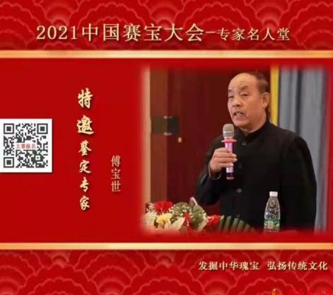 中央电视台《藏宝天下》首届《中国赛宝大会》