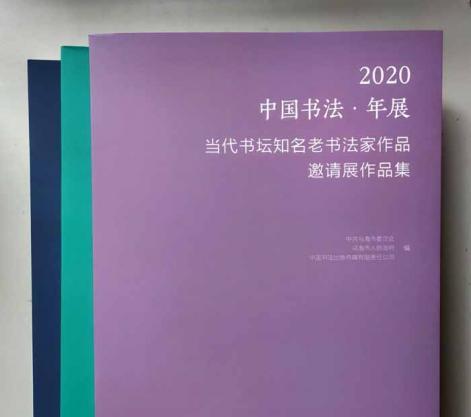 中国书法年展2020年当代知名老书法家作品邀请展